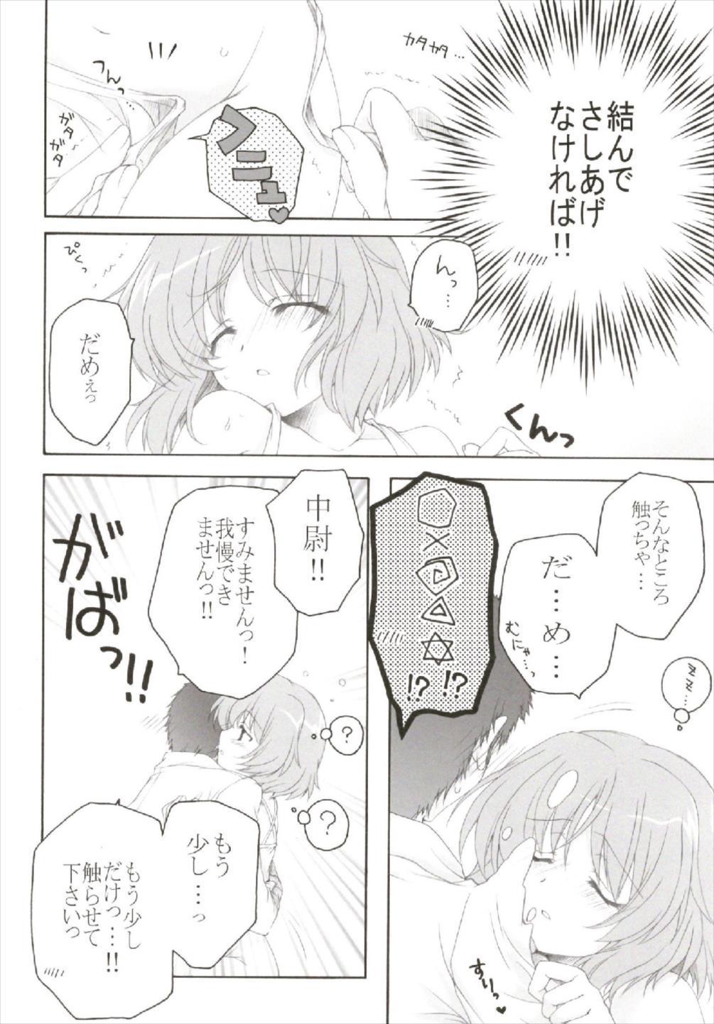 Chiccha na NIJIiro Sairokushuu 15