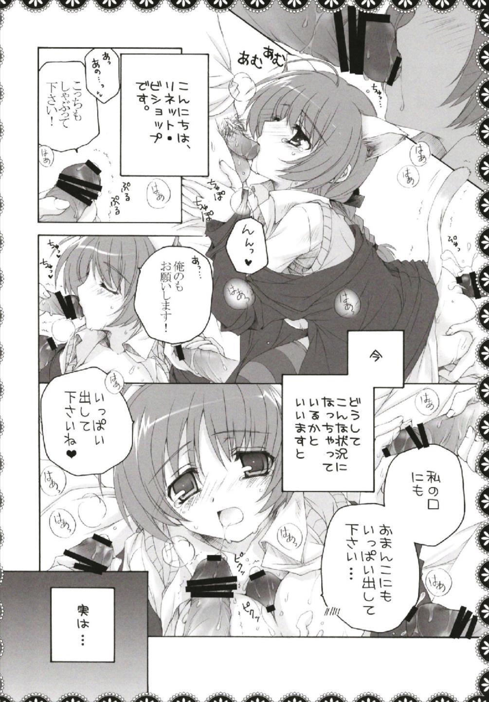 Chiccha na NIJIiro Sairokushuu 23