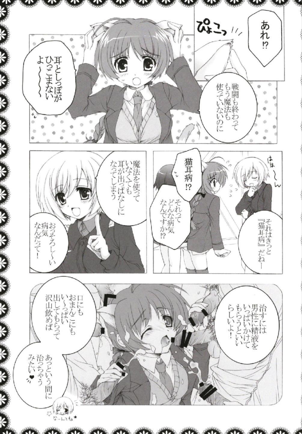 Chiccha na NIJIiro Sairokushuu 24