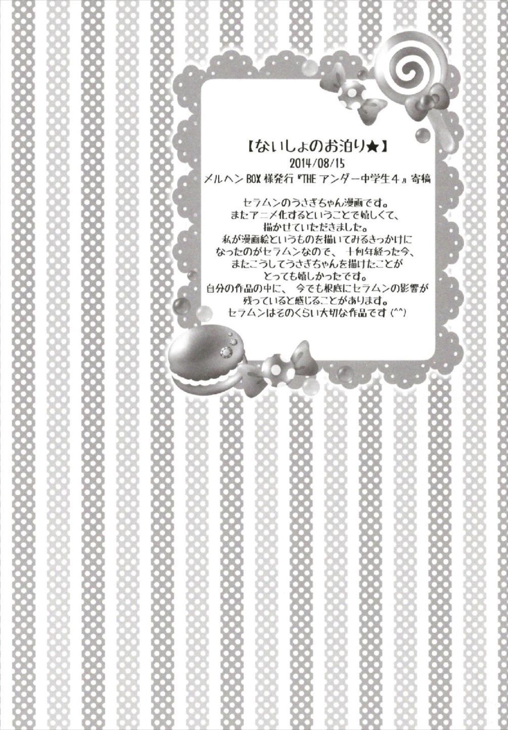 Chiccha na NIJIiro Sairokushuu 35