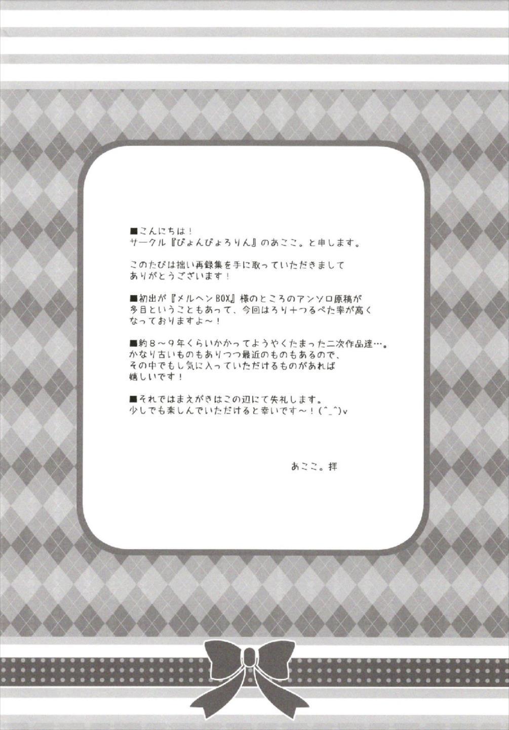 Chiccha na NIJIiro Sairokushuu 3
