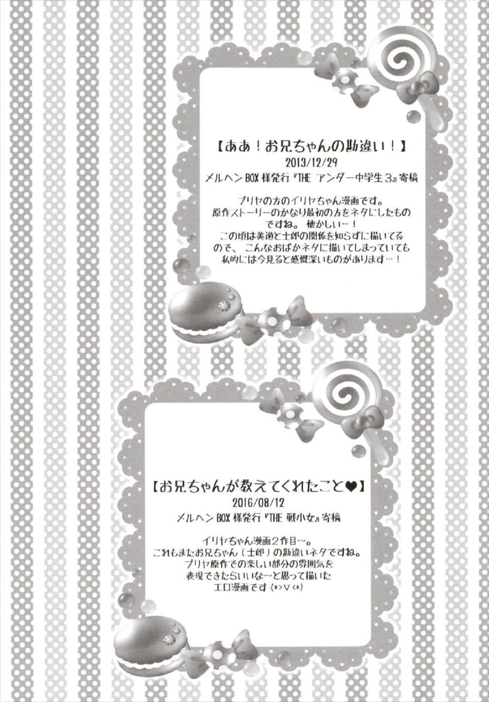 Chiccha na NIJIiro Sairokushuu 47