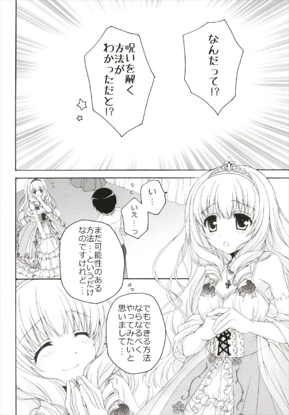 Chiccha na NIJIiro Sairokushuu 49
