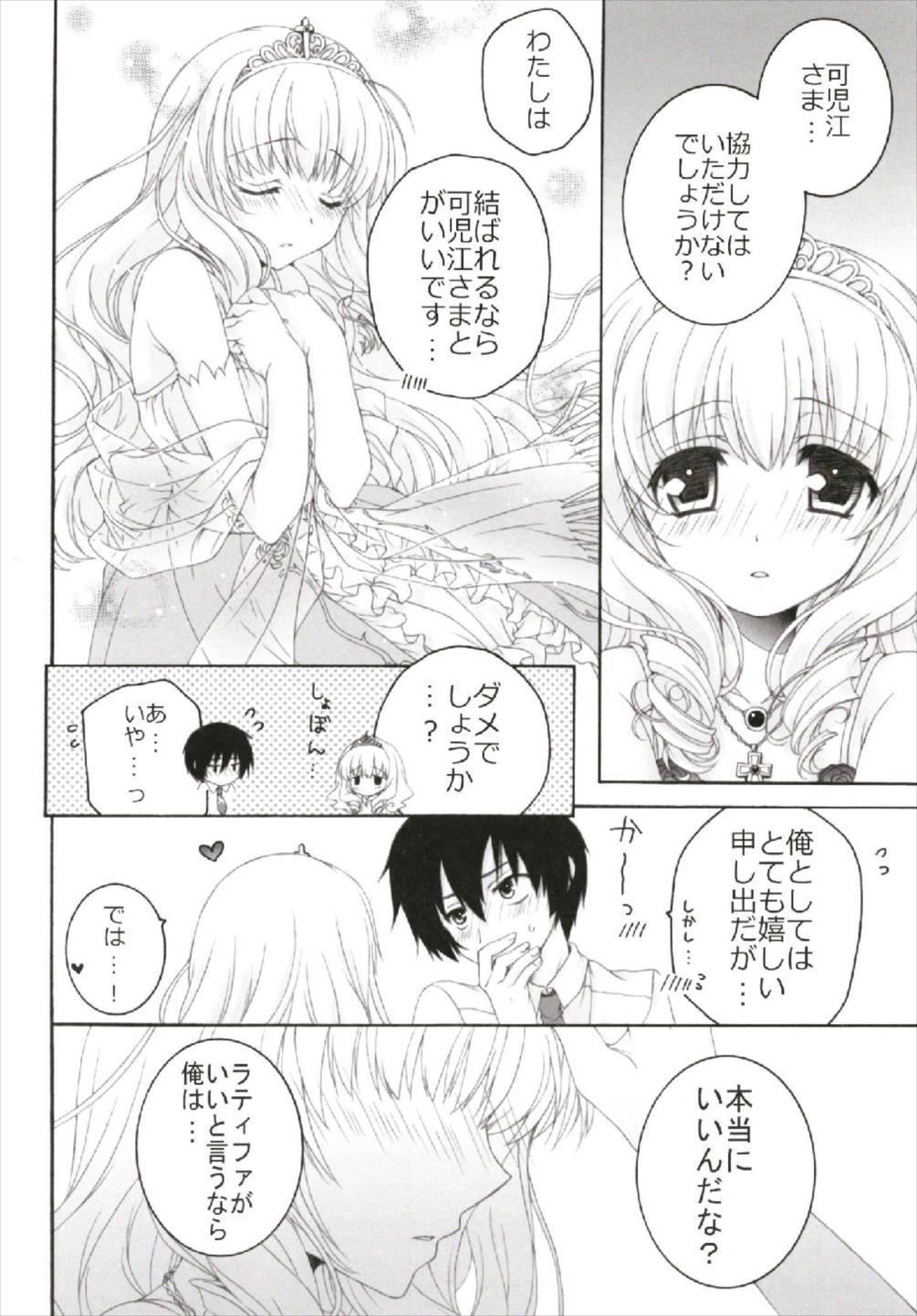 Chiccha na NIJIiro Sairokushuu 51