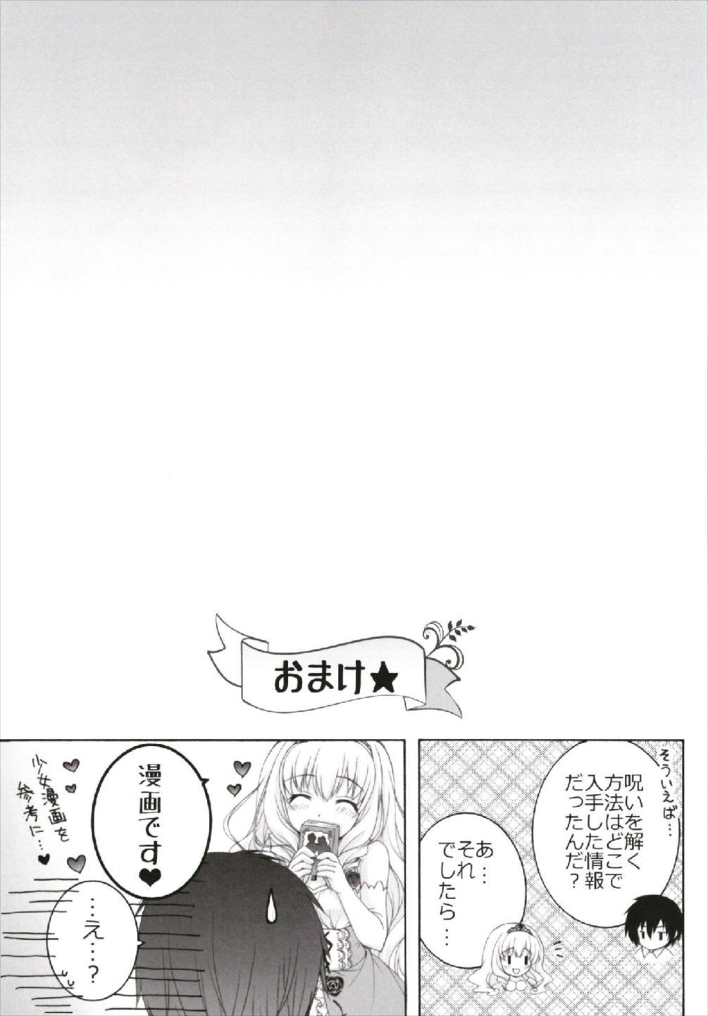 Chiccha na NIJIiro Sairokushuu 62
