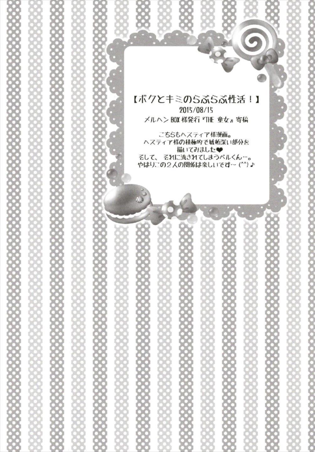 Chiccha na NIJIiro Sairokushuu 79