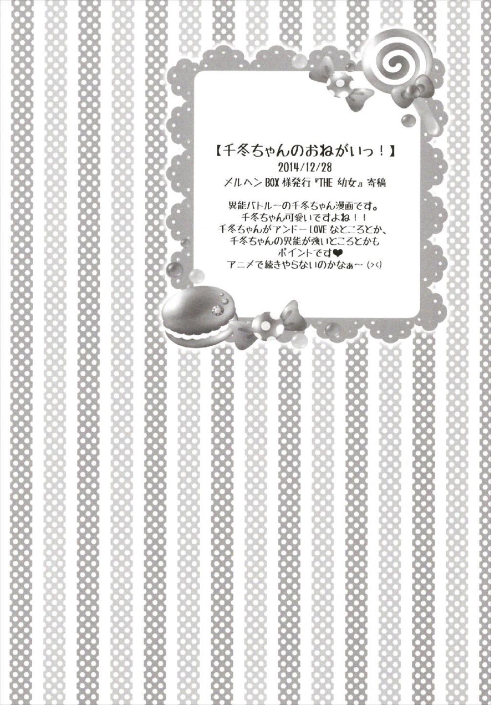 Chiccha na NIJIiro Sairokushuu 85