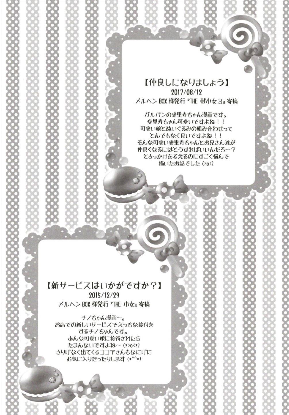 Chiccha na NIJIiro Sairokushuu 91