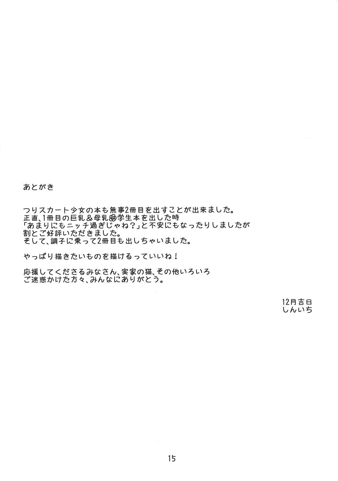 Tsuri Suka? 13