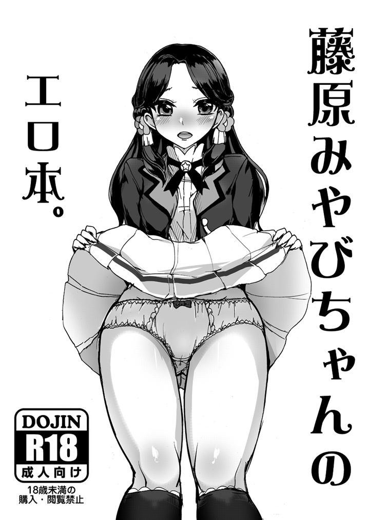 Fujiwara Miyabi-chan no Erohon. 0