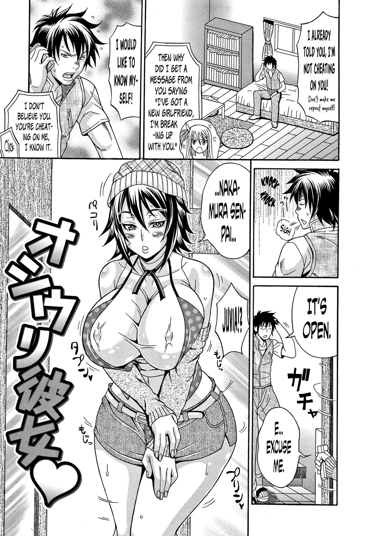 [Andou Hiroyuki] Mamire Chichi - Sticky Tits Feel Hot All Over. Ch.1-7 [English] [doujin-moe.us] 55