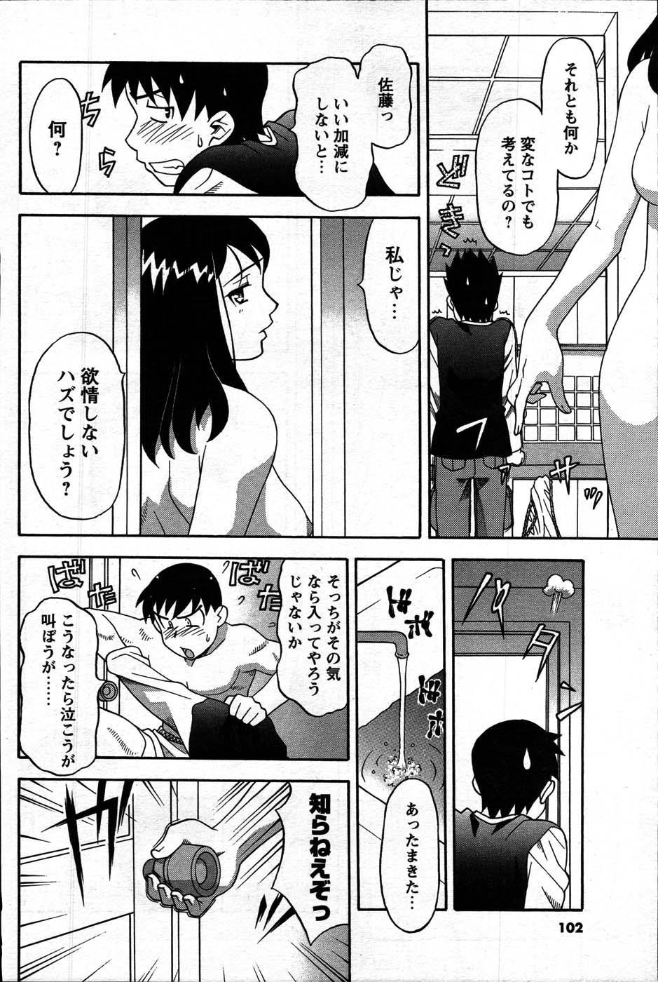 Comic Mens Young Special IKAZUCHI vol. 2 99