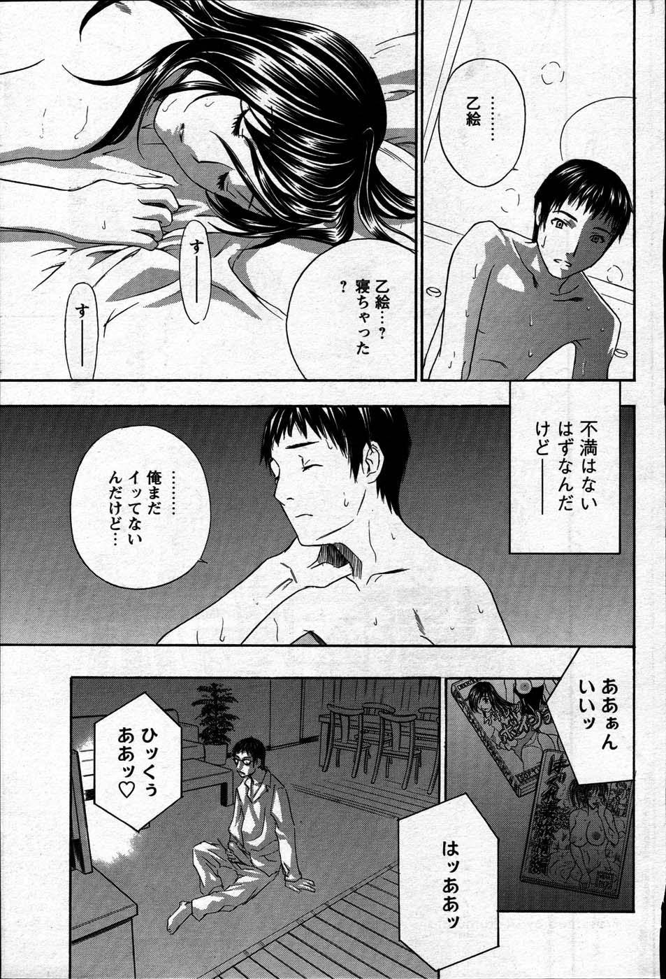 Comic Mens Young Special IKAZUCHI vol. 2 10