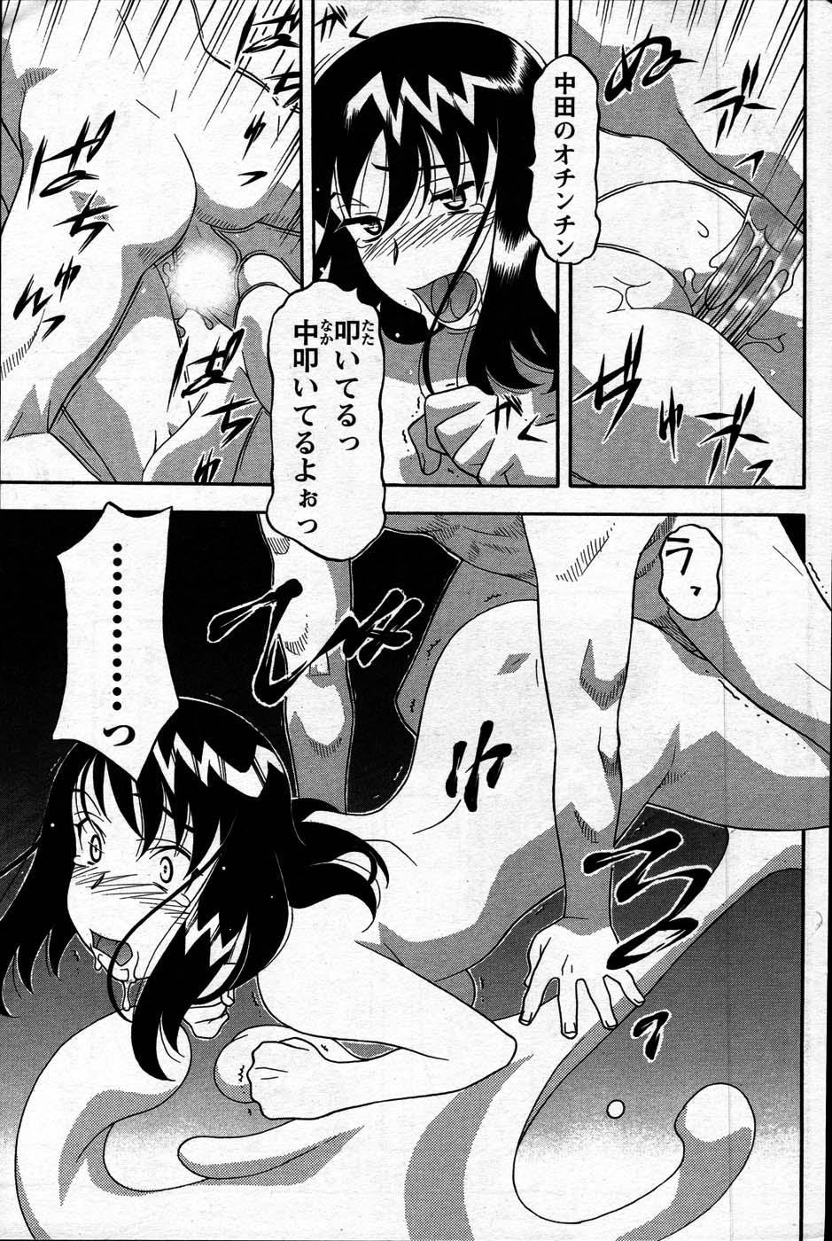 Comic Mens Young Special IKAZUCHI vol. 2 112