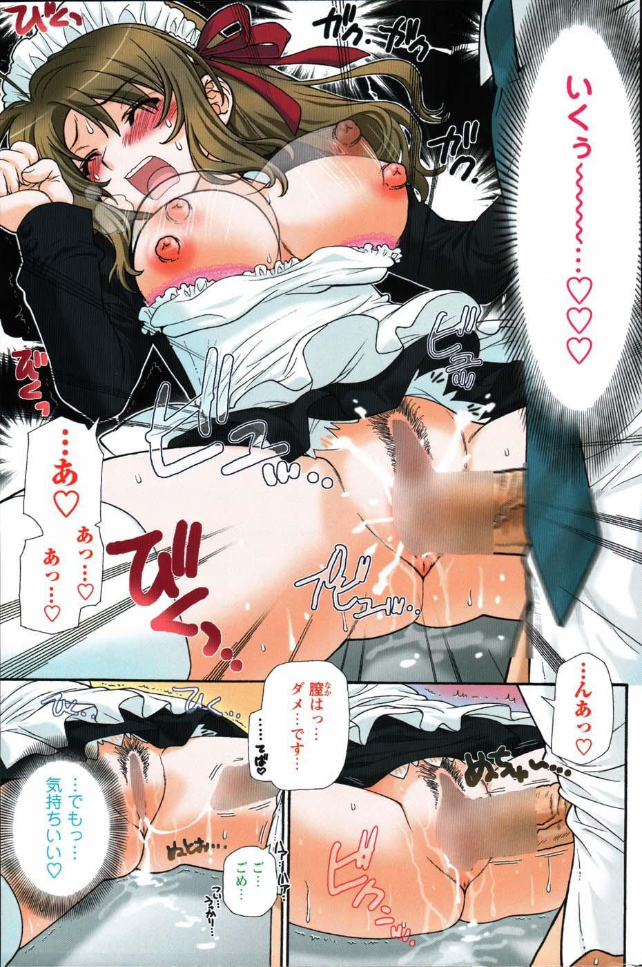 Comic Mens Young Special IKAZUCHI vol. 2 130