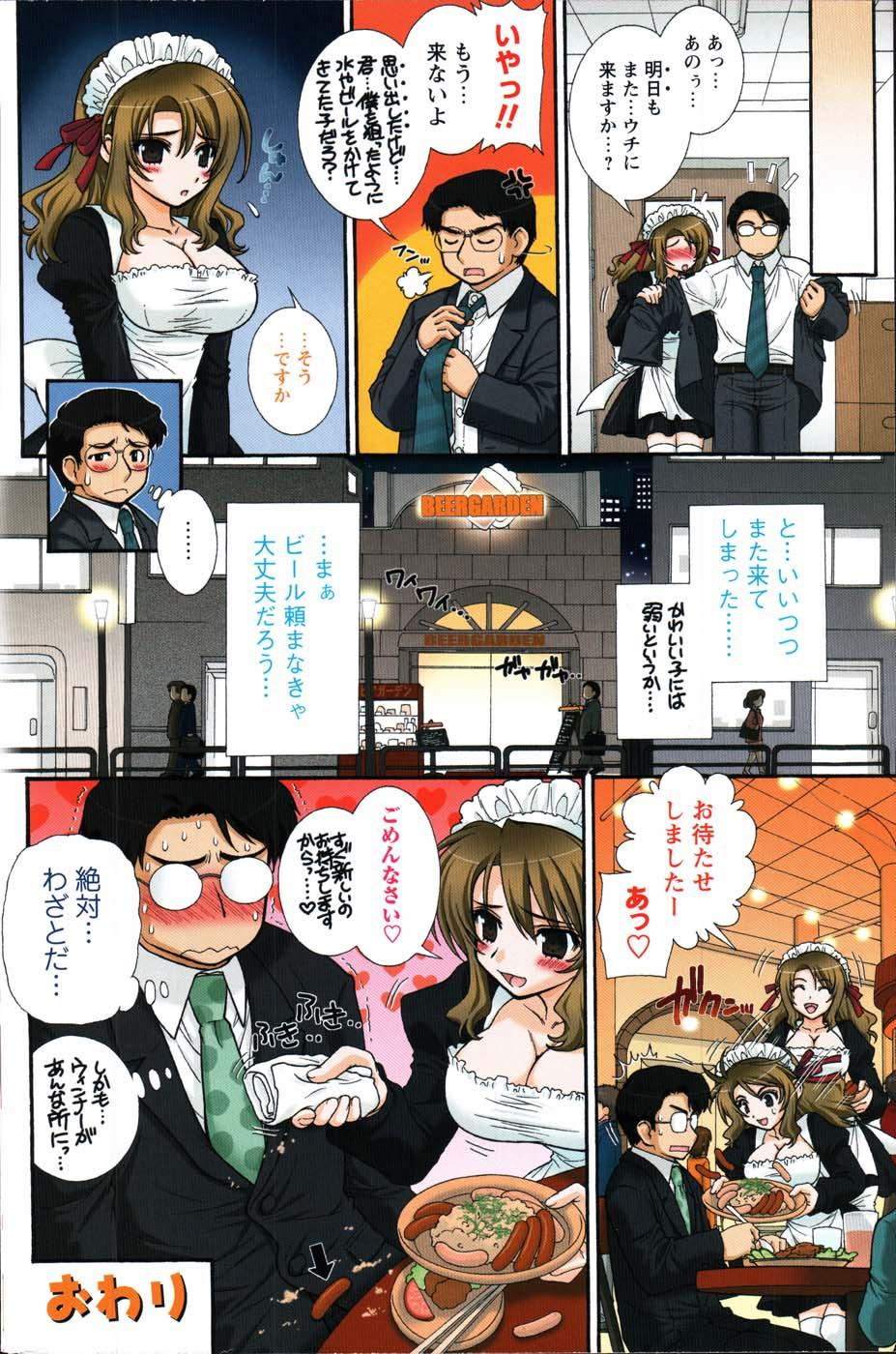Comic Mens Young Special IKAZUCHI vol. 2 131