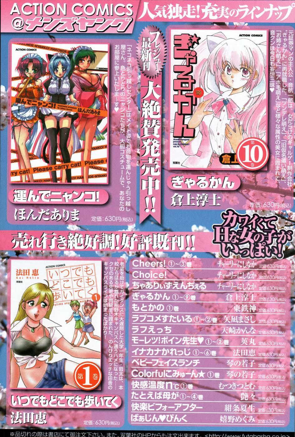 Comic Mens Young Special IKAZUCHI vol. 2 132