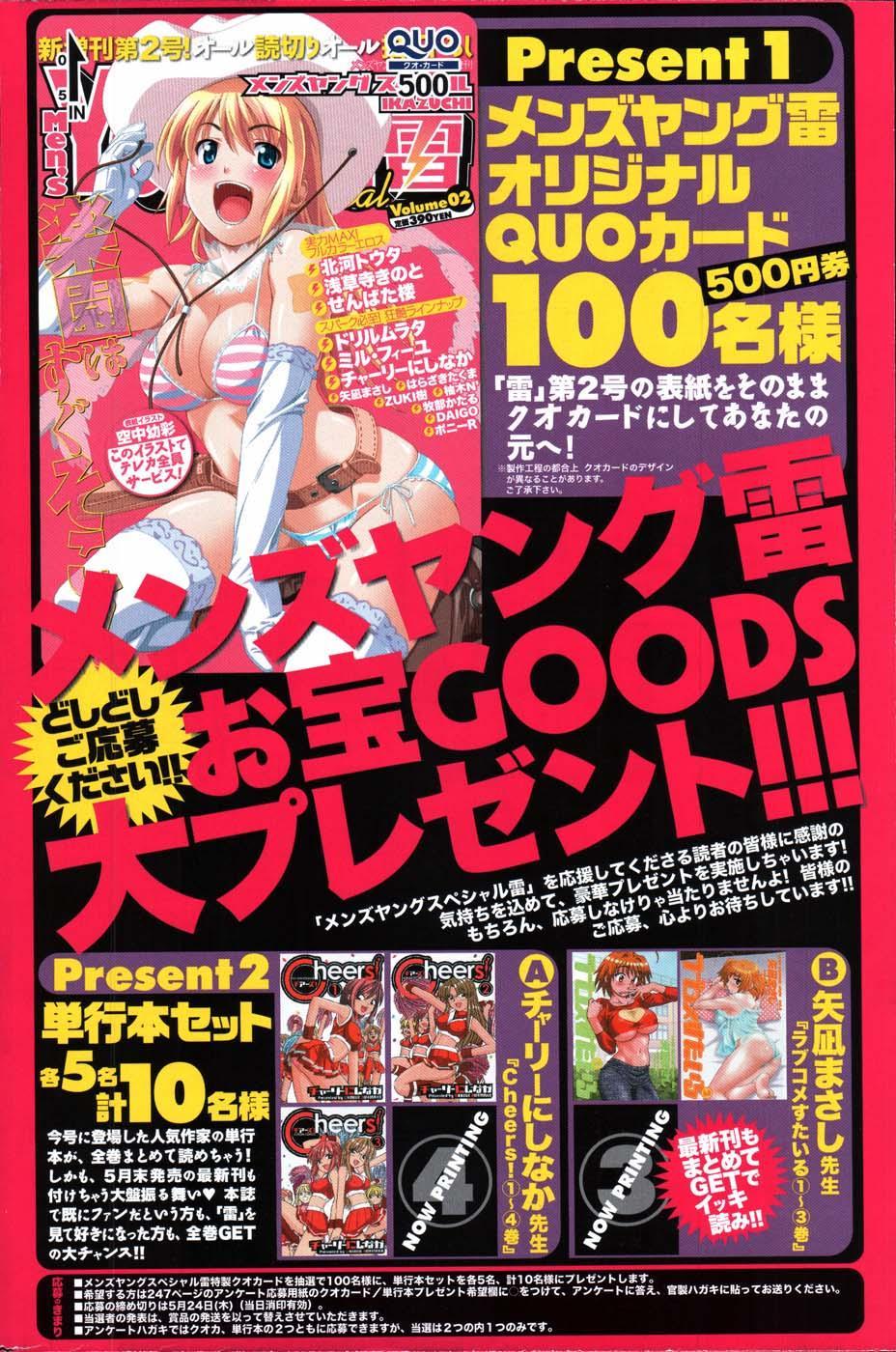 Comic Mens Young Special IKAZUCHI vol. 2 133
