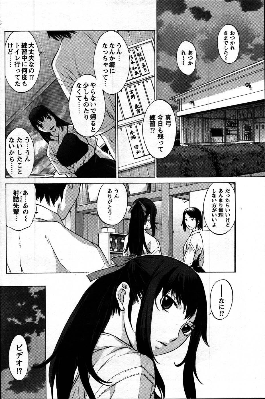 Comic Mens Young Special IKAZUCHI vol. 2 137