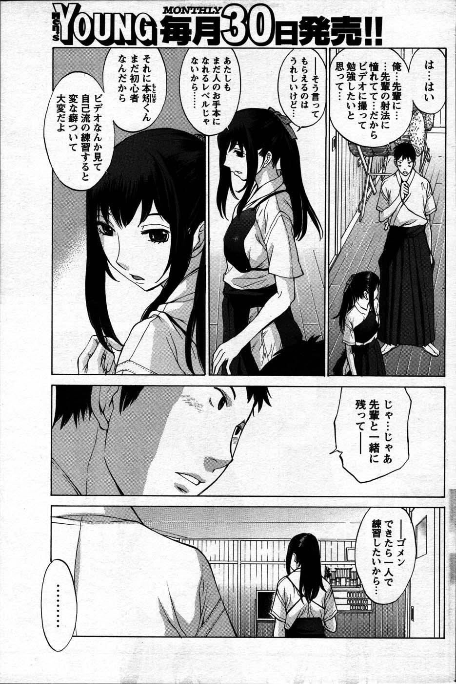 Comic Mens Young Special IKAZUCHI vol. 2 138