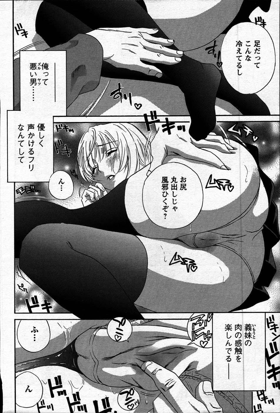 Comic Mens Young Special IKAZUCHI vol. 2 14