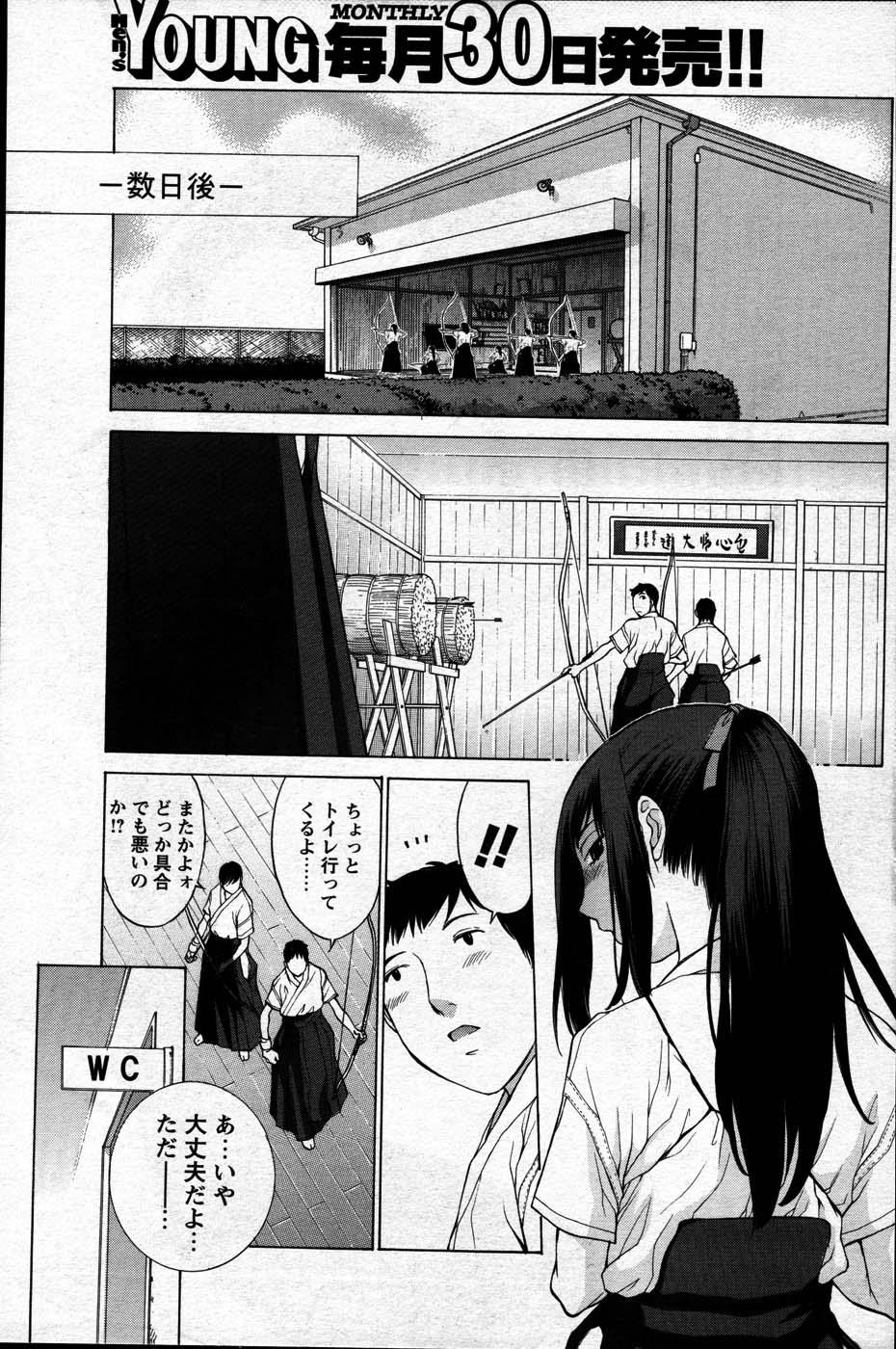 Comic Mens Young Special IKAZUCHI vol. 2 152