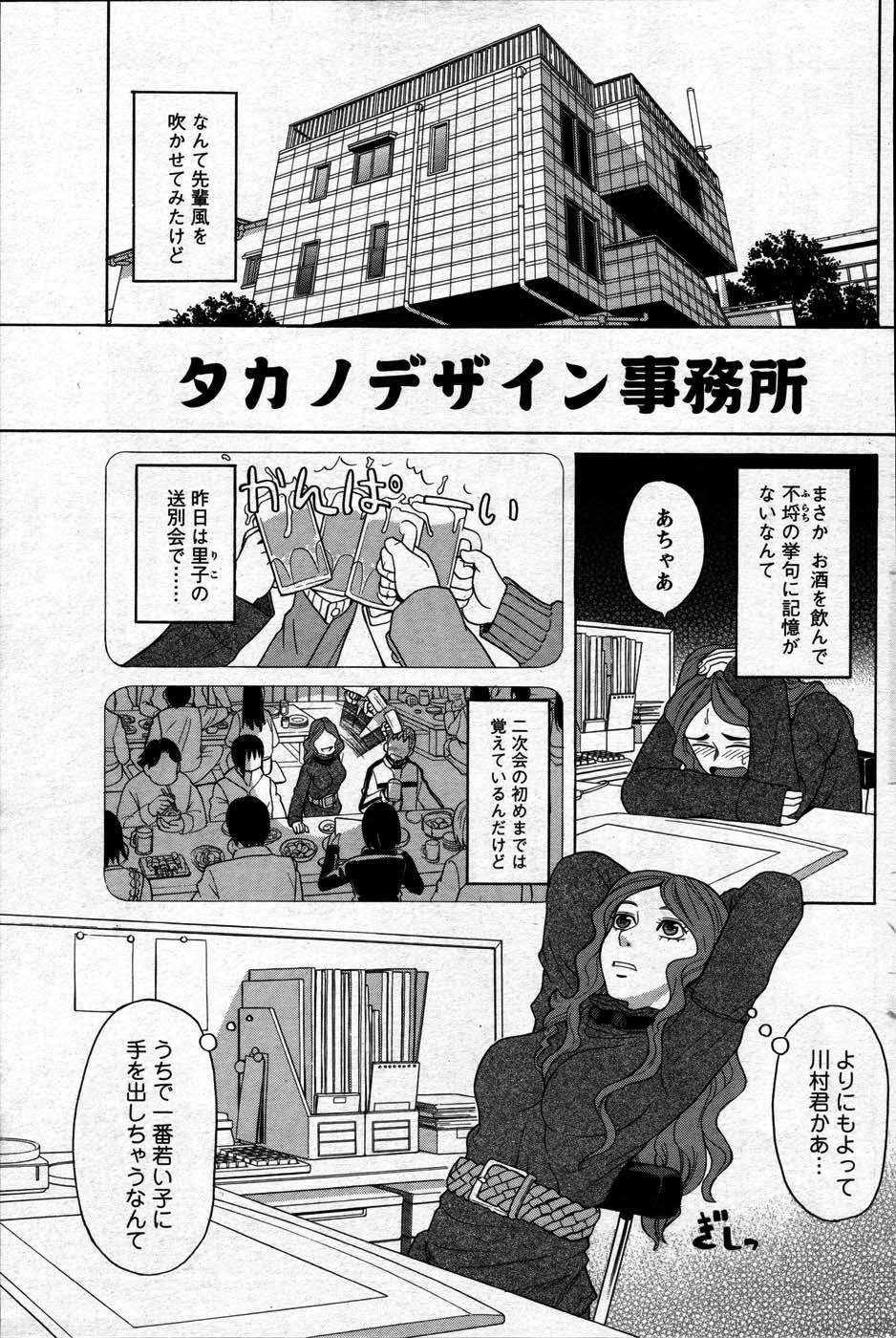 Comic Mens Young Special IKAZUCHI vol. 2 156