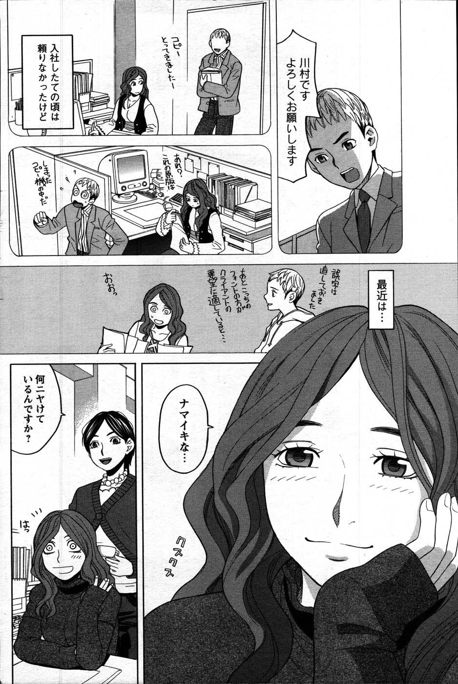 Comic Mens Young Special IKAZUCHI vol. 2 157