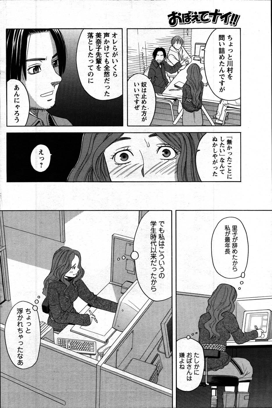Comic Mens Young Special IKAZUCHI vol. 2 159