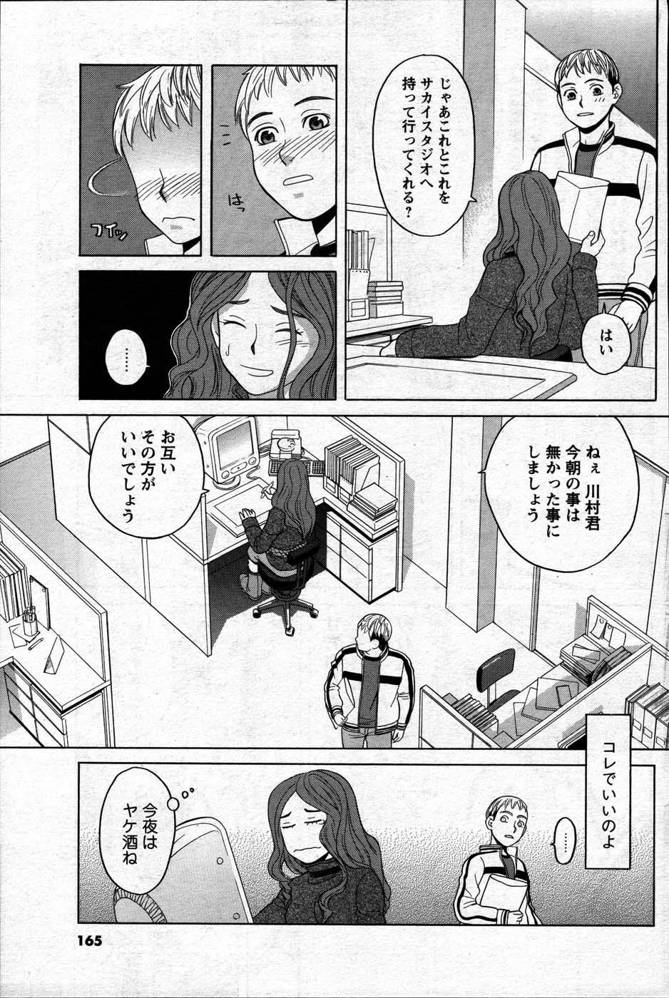 Comic Mens Young Special IKAZUCHI vol. 2 160