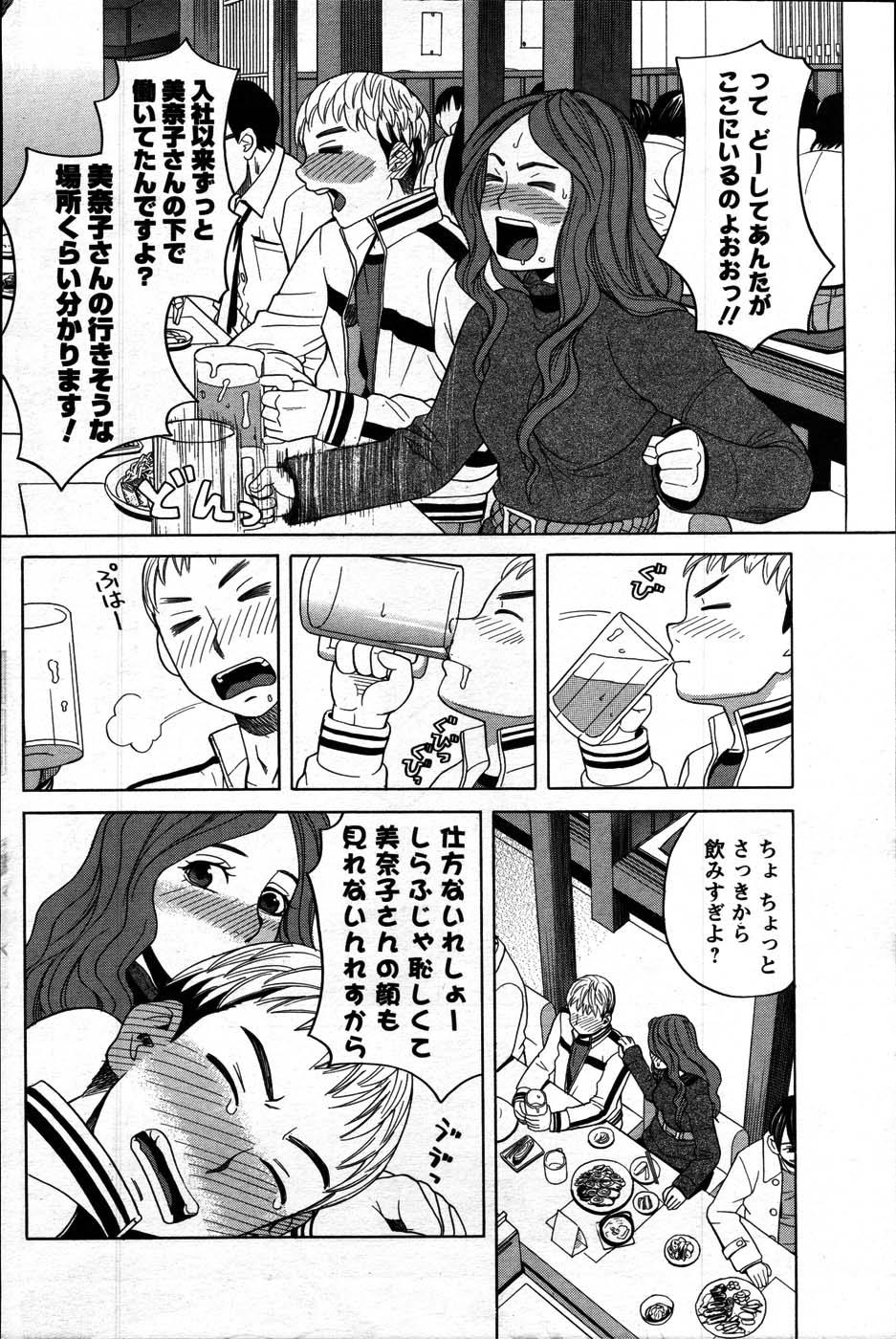 Comic Mens Young Special IKAZUCHI vol. 2 161