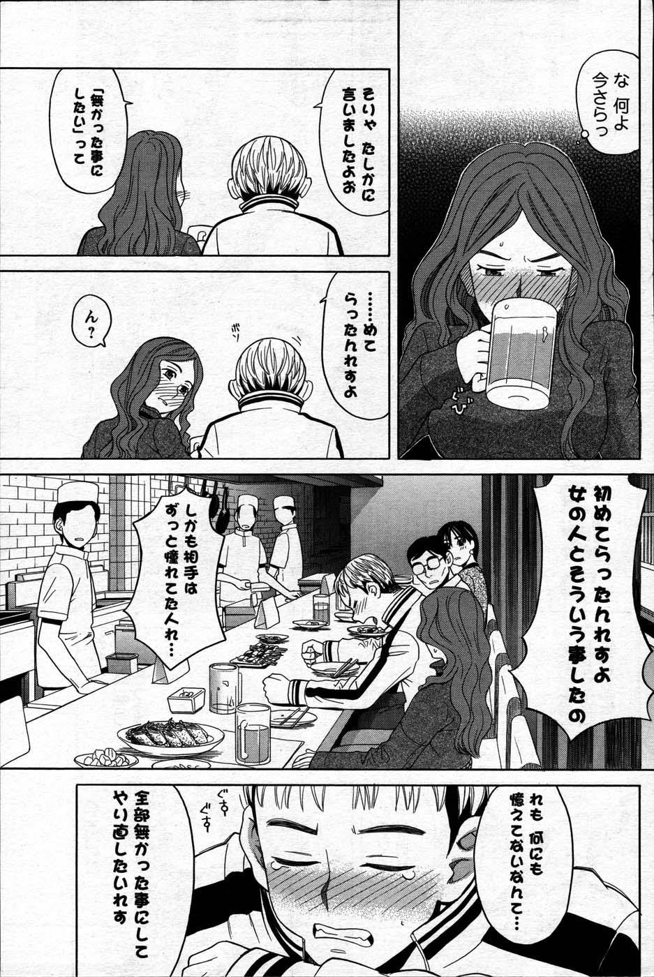 Comic Mens Young Special IKAZUCHI vol. 2 162