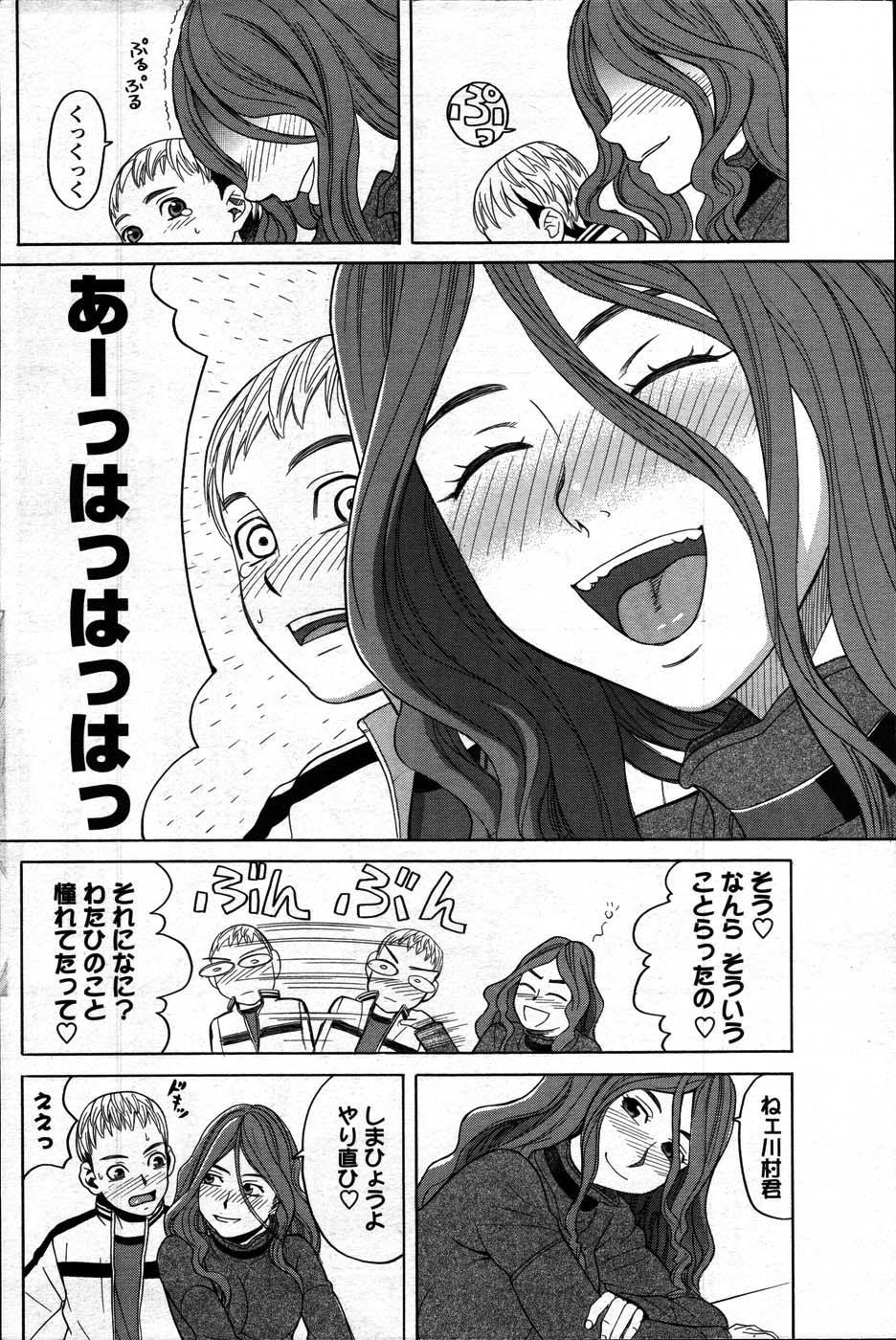 Comic Mens Young Special IKAZUCHI vol. 2 163