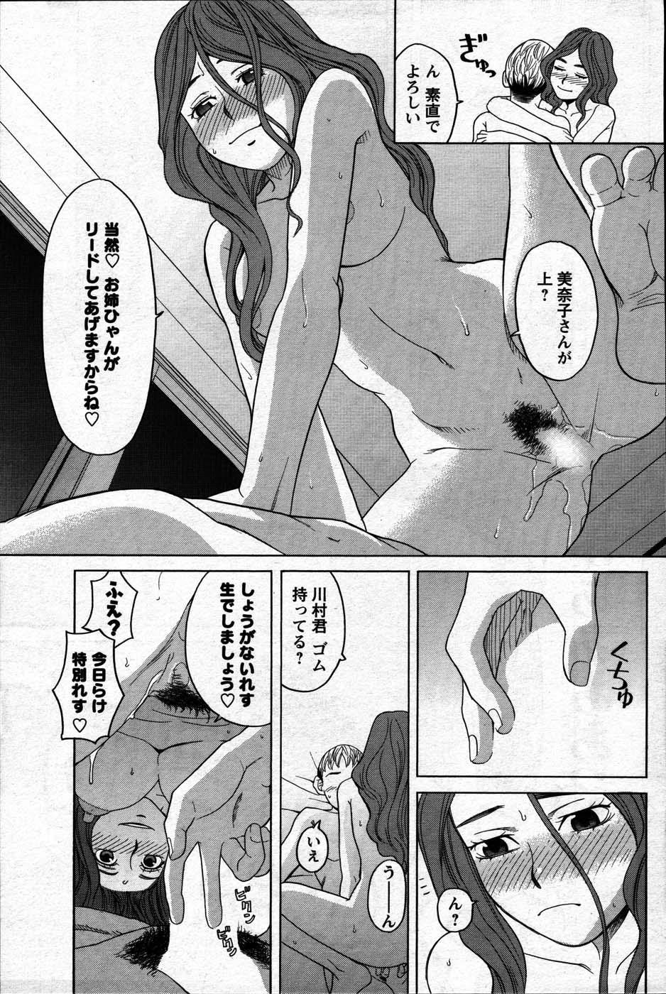 Comic Mens Young Special IKAZUCHI vol. 2 168