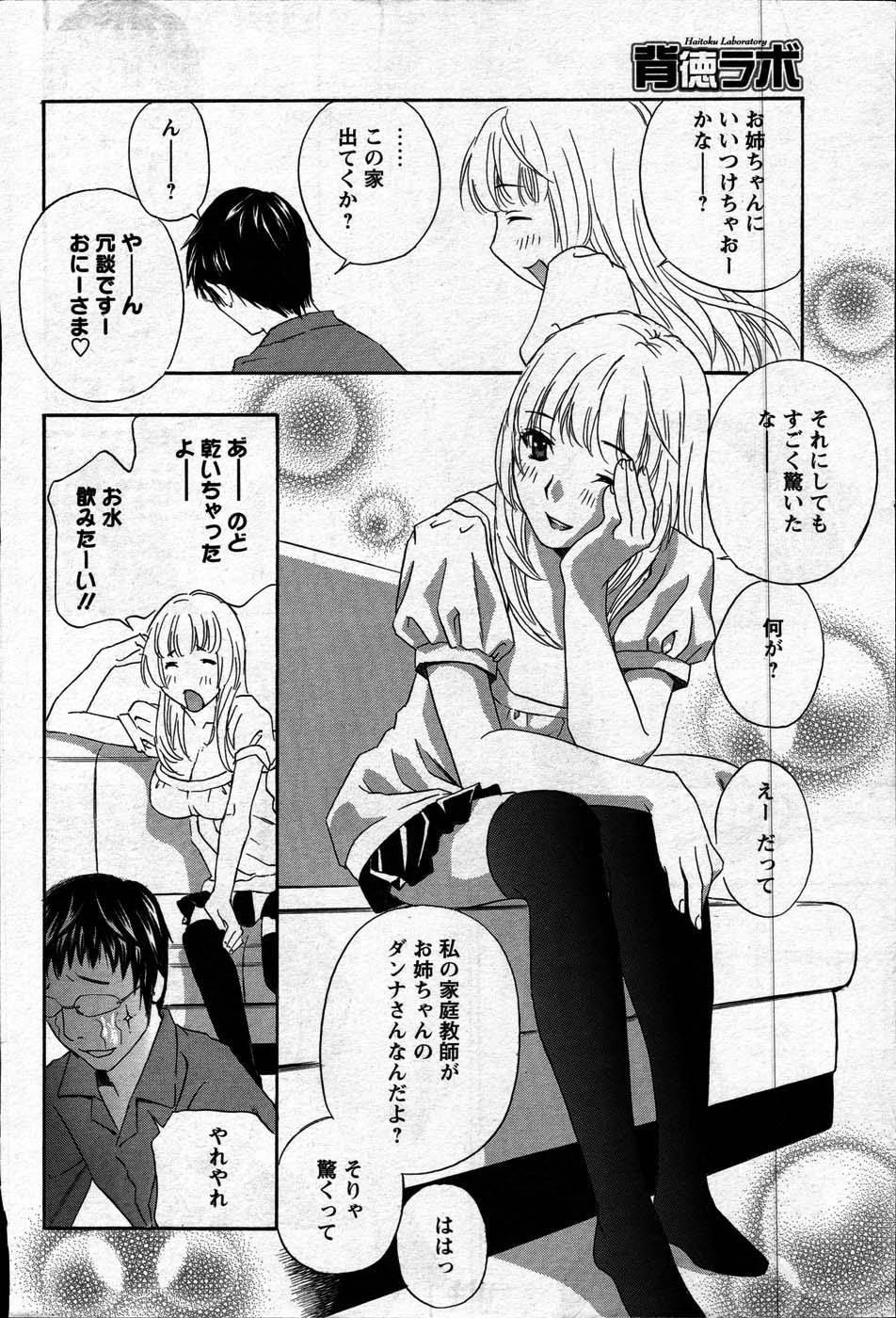 Comic Mens Young Special IKAZUCHI vol. 2 16