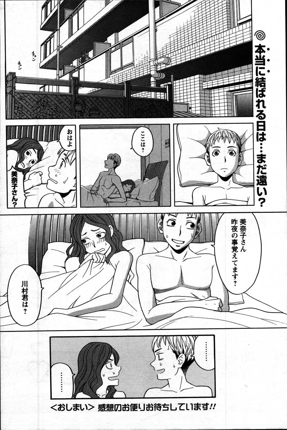 Comic Mens Young Special IKAZUCHI vol. 2 173