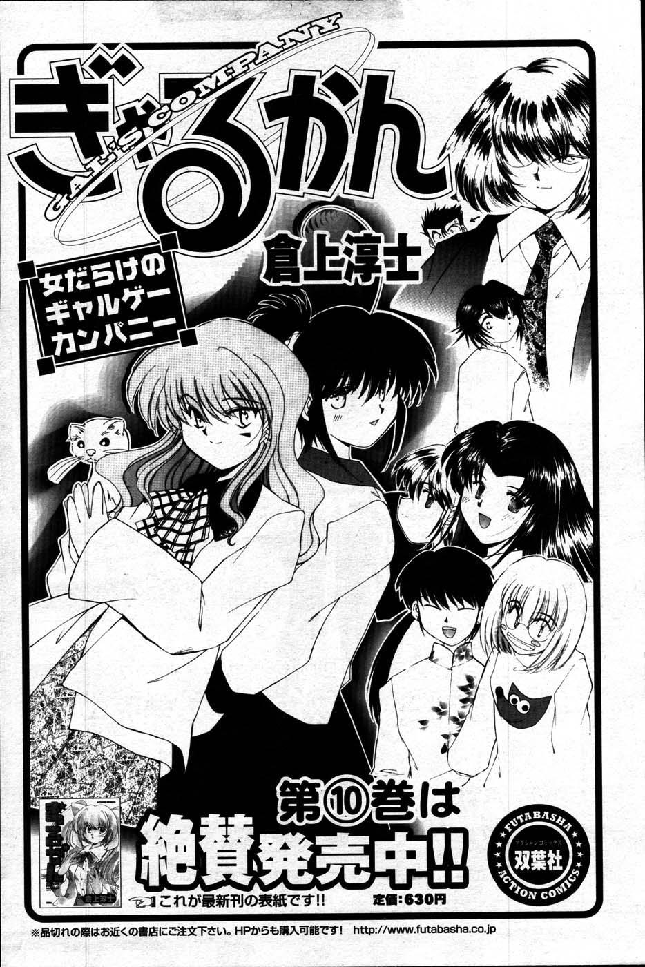 Comic Mens Young Special IKAZUCHI vol. 2 175