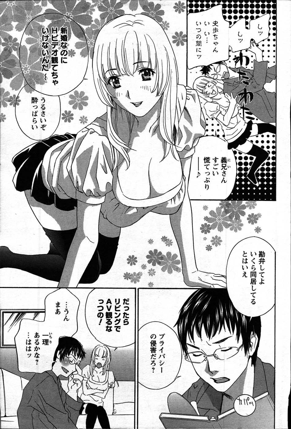 Comic Mens Young Special IKAZUCHI vol. 2 17