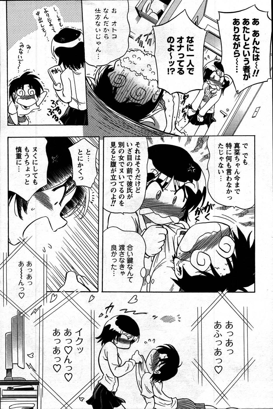 Comic Mens Young Special IKAZUCHI vol. 2 179