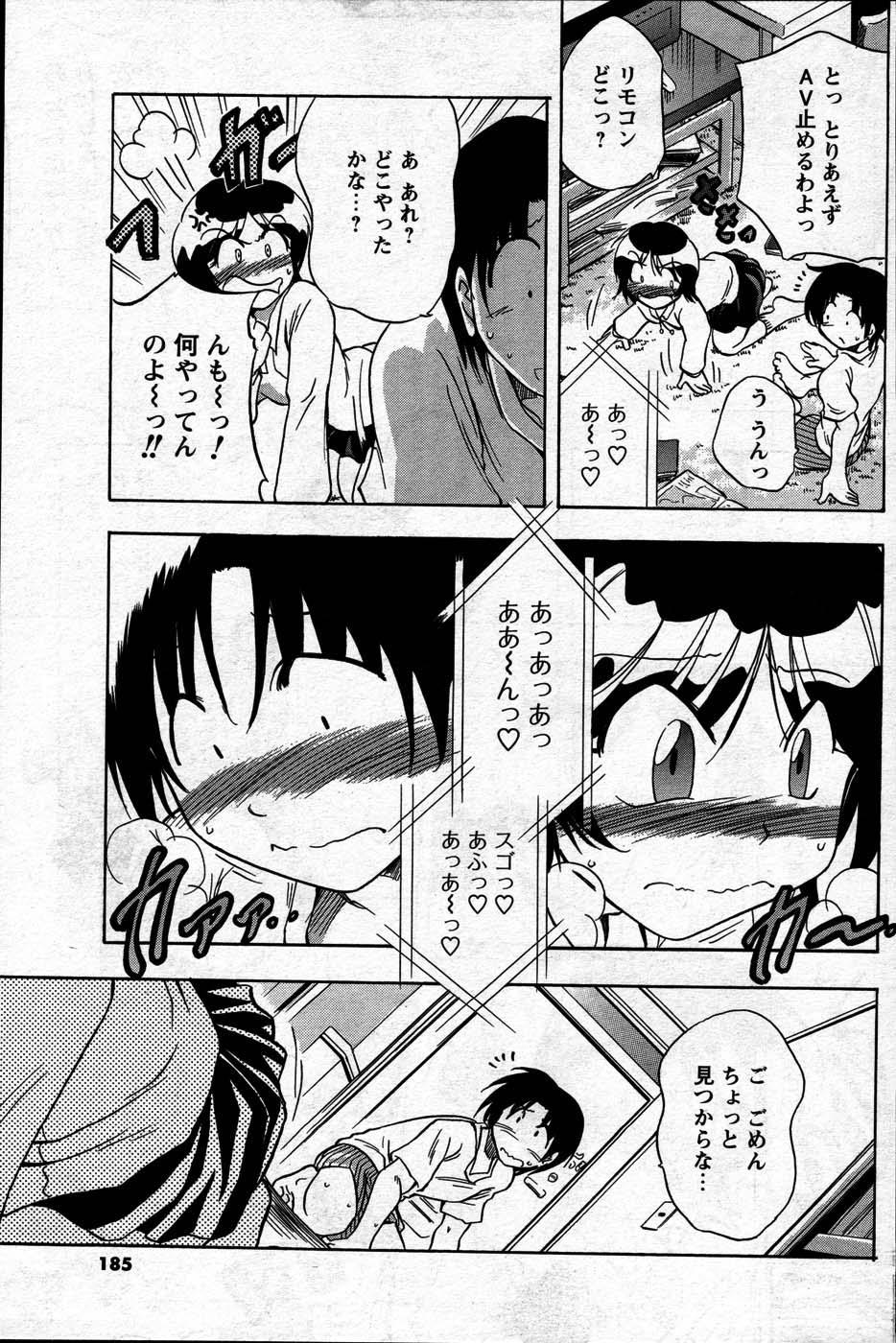 Comic Mens Young Special IKAZUCHI vol. 2 180