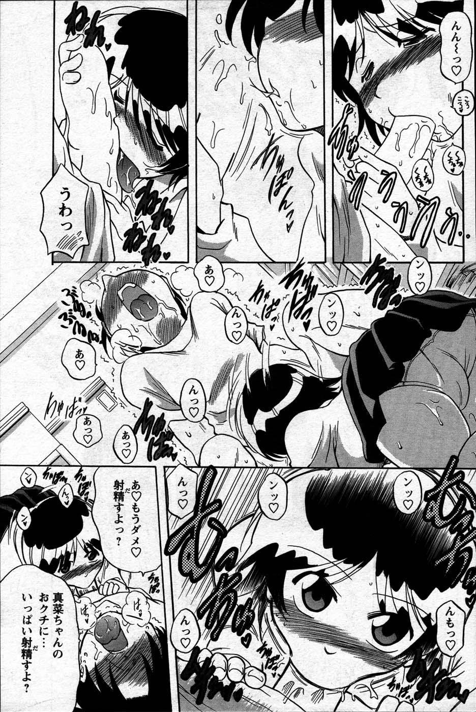 Comic Mens Young Special IKAZUCHI vol. 2 188