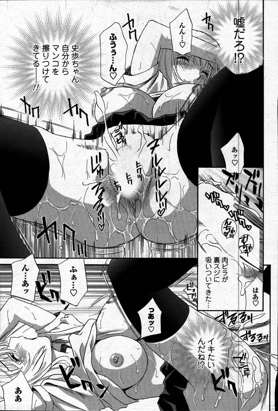 Comic Mens Young Special IKAZUCHI vol. 2 18