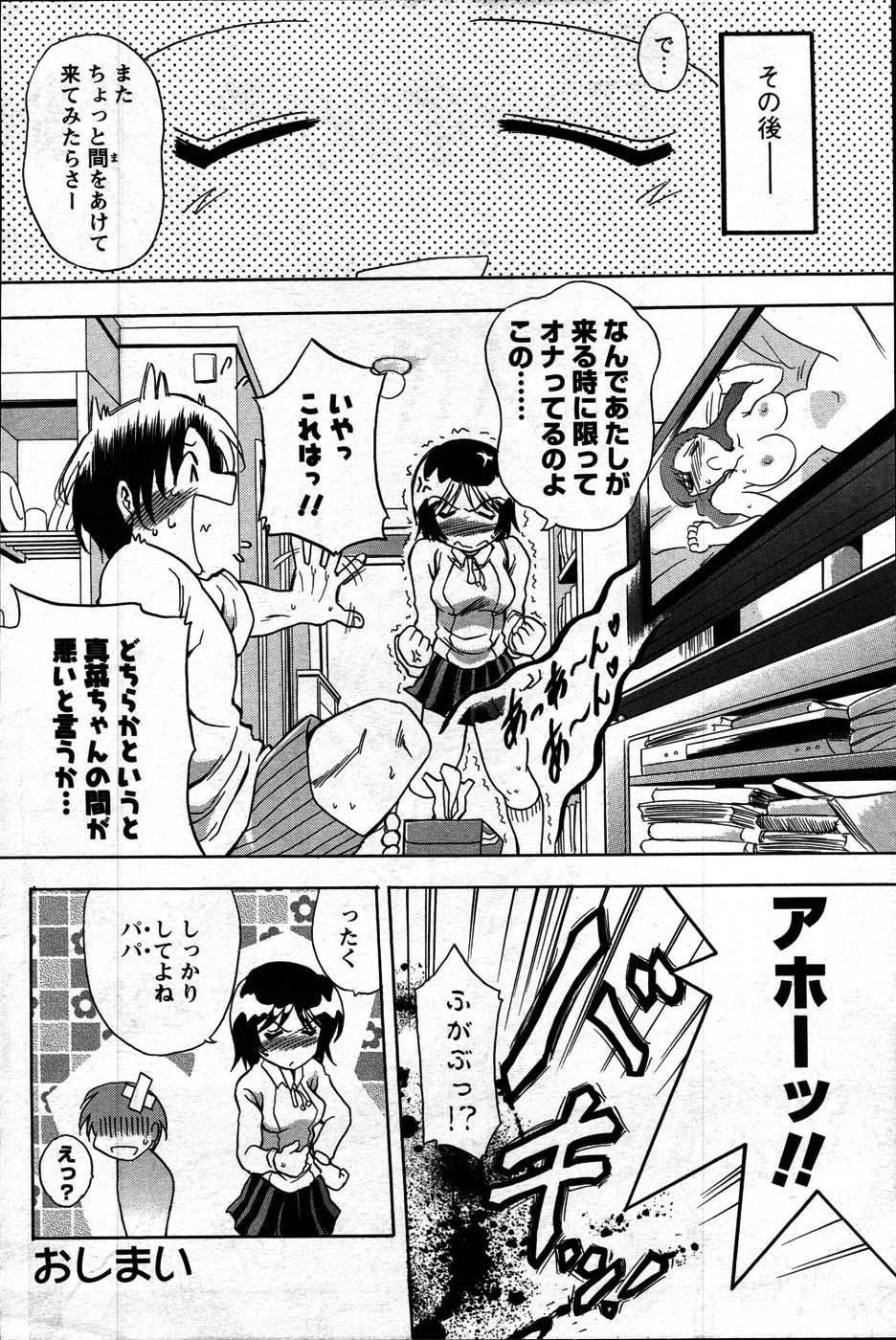 Comic Mens Young Special IKAZUCHI vol. 2 195