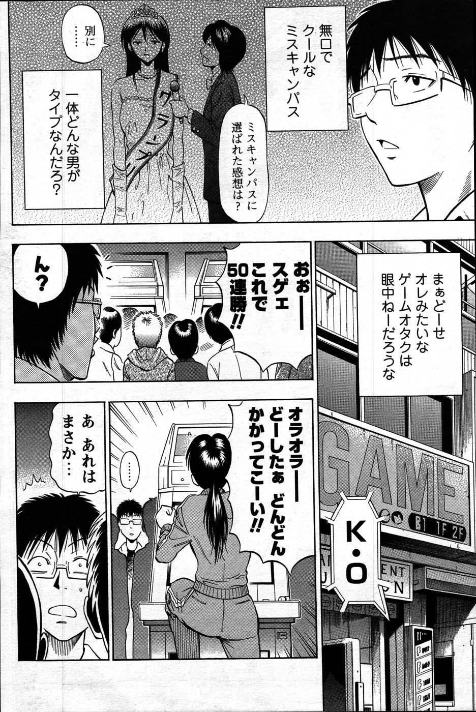 Comic Mens Young Special IKAZUCHI vol. 2 197