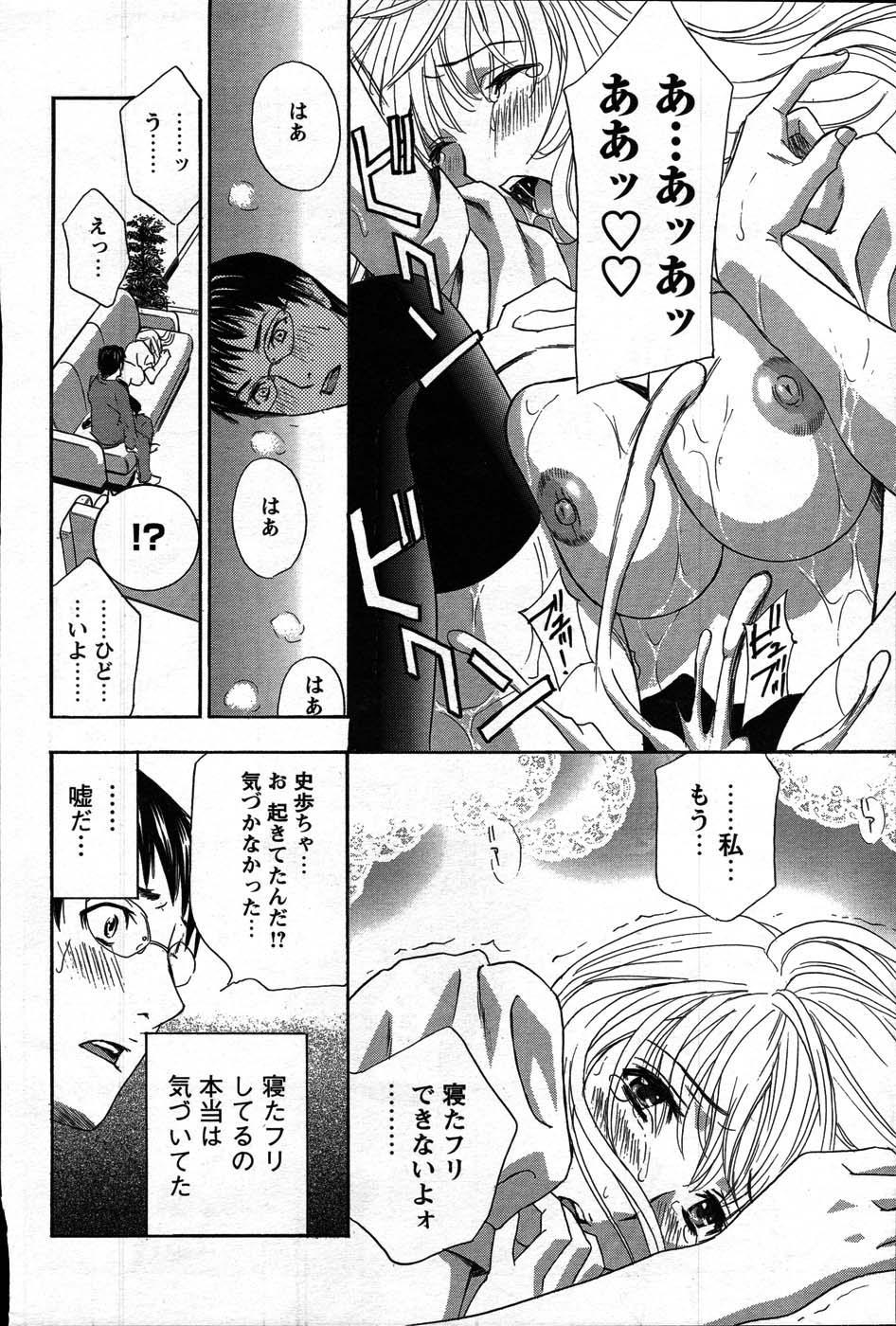 Comic Mens Young Special IKAZUCHI vol. 2 19