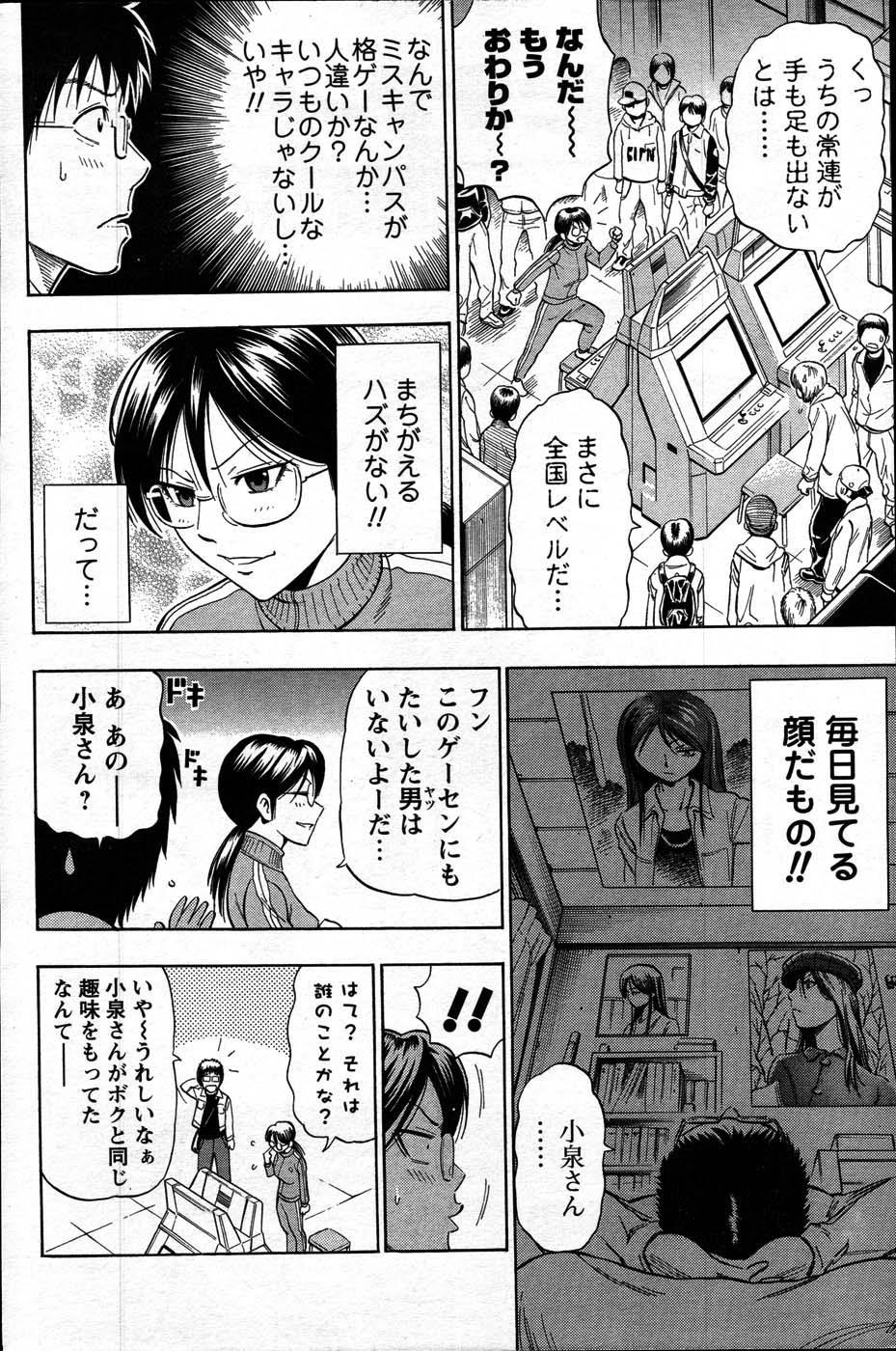 Comic Mens Young Special IKAZUCHI vol. 2 199