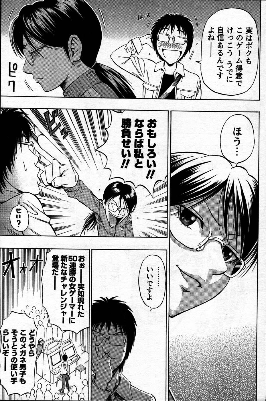 Comic Mens Young Special IKAZUCHI vol. 2 200