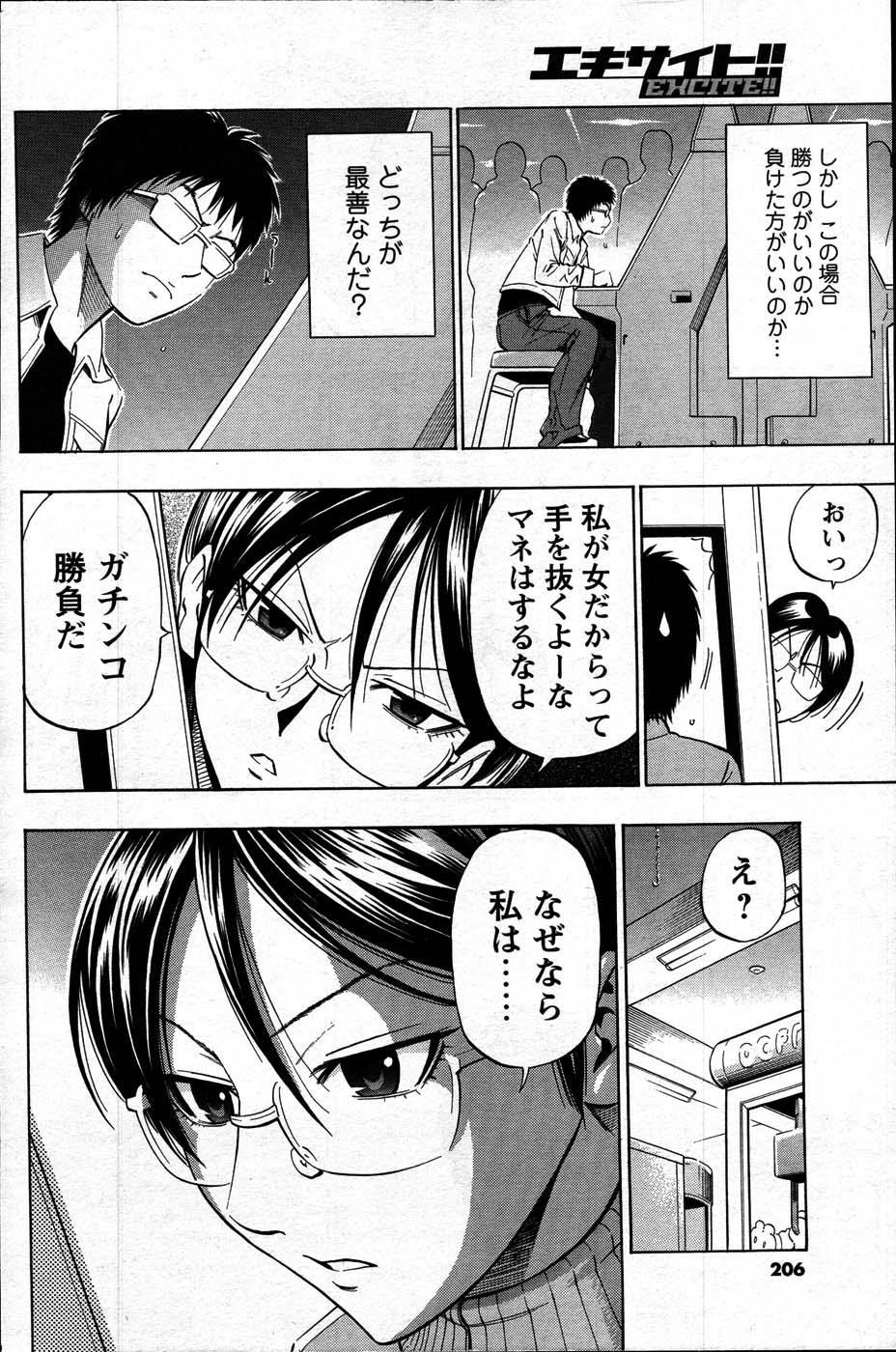 Comic Mens Young Special IKAZUCHI vol. 2 201