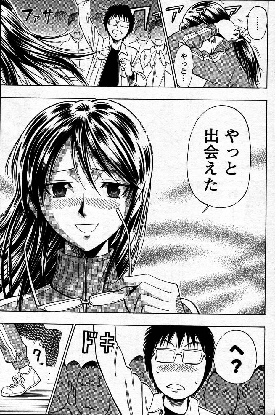 Comic Mens Young Special IKAZUCHI vol. 2 204
