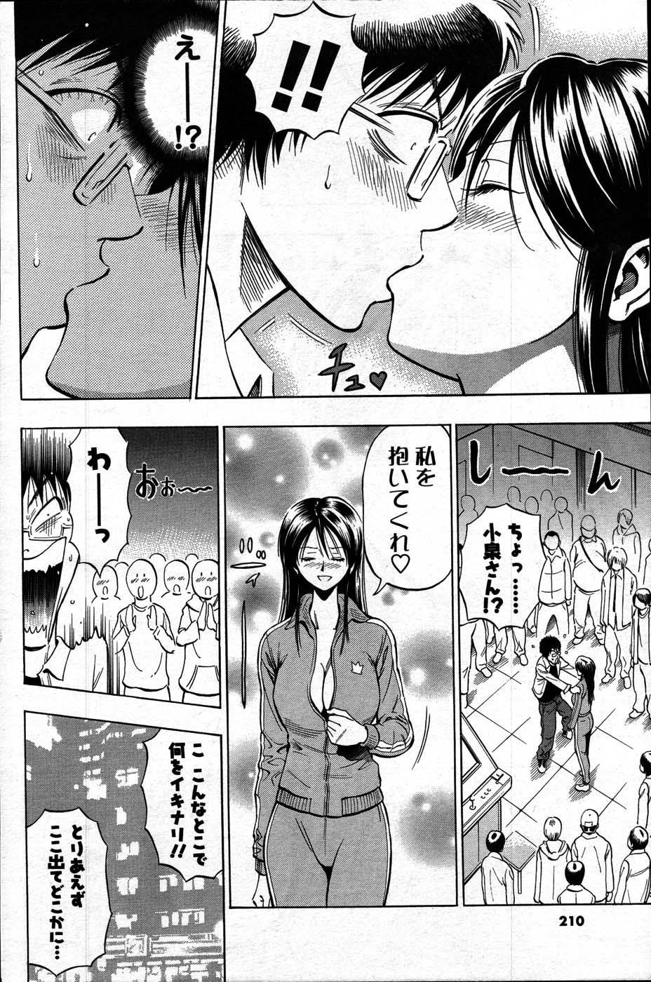 Comic Mens Young Special IKAZUCHI vol. 2 205